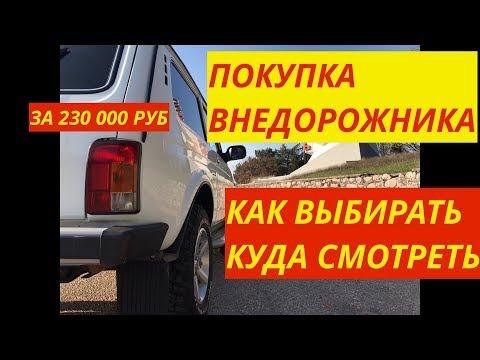 Автошлак в Краснодаре | ИЛЬДАР АВТО-ПОДБОР - YouTube