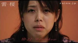 【泣きガール】感動と涙― 映画「雷桜」陽子 篇