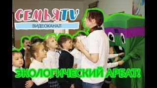 Экологический арбат ОСШ №24 ТЕМИРТАУ Семья TV 2018