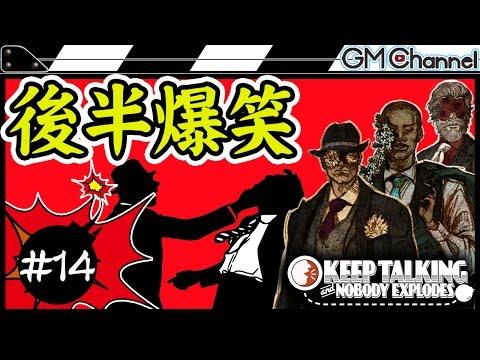 #14【ケンカ超神回】Steam超名作の爆弾解除 KEEP TALKING【GameMarket】