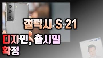 [단독] 갤럭시 S21 디자인, 출시일 발표 (Feat. 예상 따위 하지않습니다.)