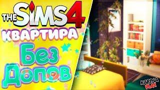 Квартира без допов СС | Строительство The Sims 4