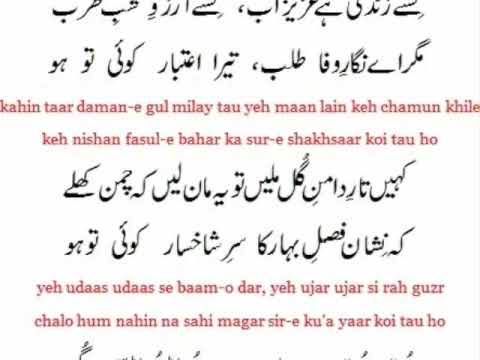 Na Hareef e JaaN Na Shareek e Gham - Iqbal Bano sings Faraz