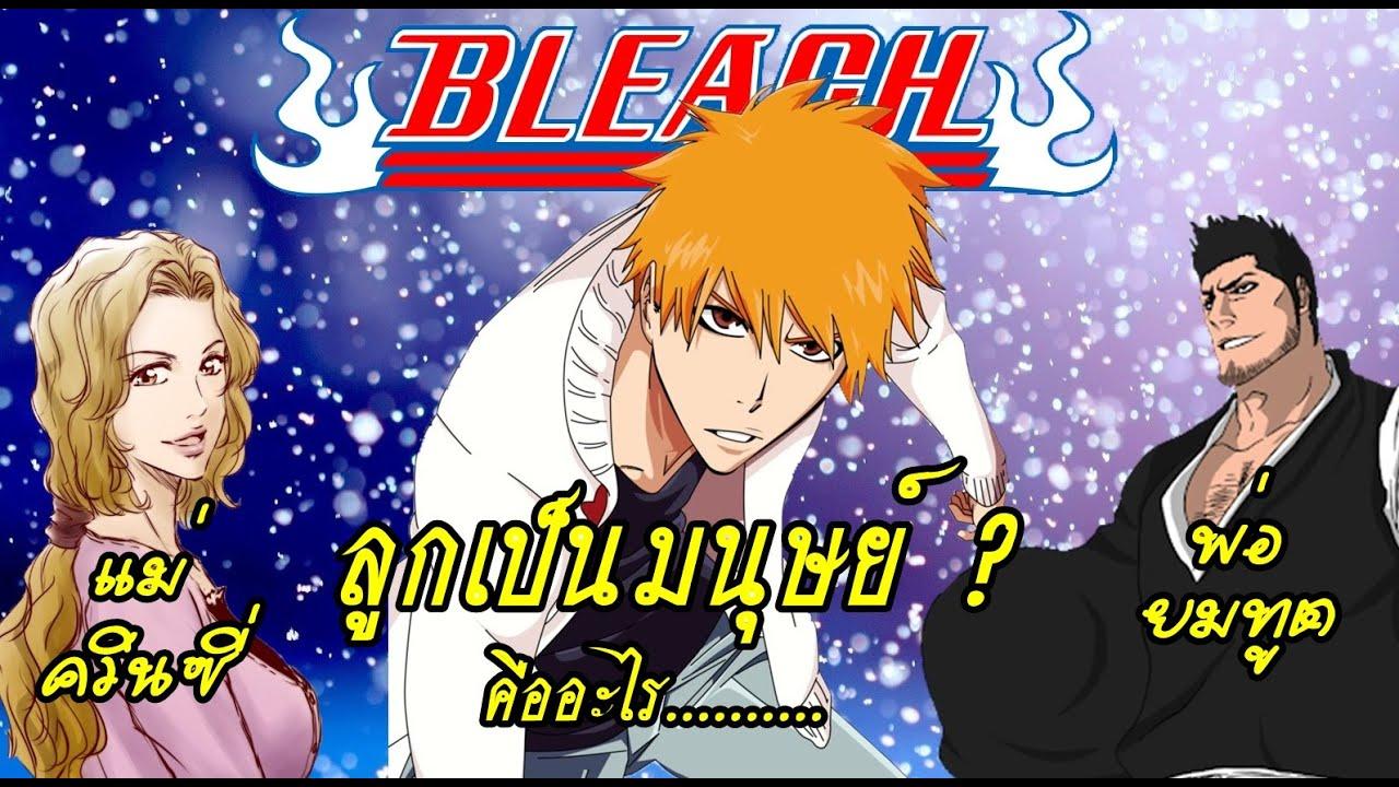 bleach แค่อยากเล่า EP.2 อิจิโกะ ไม่ใช่มนุษย์ ???(พ่อเป็นยมทูตและแม่เป็นควินซี่)