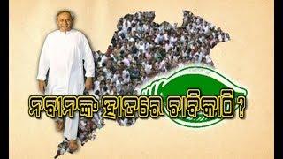 CM Naveen Pattnaik in National Politics