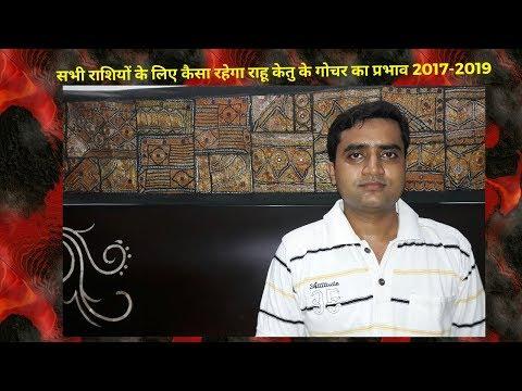 Effect of Rahu ketu transit 2017 on each zodiac and ascendant by Dr Amartya prakash in Hindi