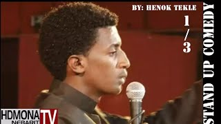 HDMONA - Part -1 -  ሀኖክ ተኽለ   Henok Tekle - New Eritrean Stand up Comedy