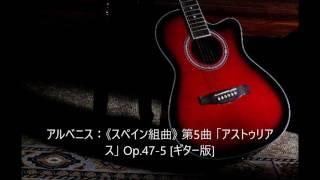 アルベニス:《スペイン組曲》 第5曲 「アストゥリアス」 Op 47 5 ギター版