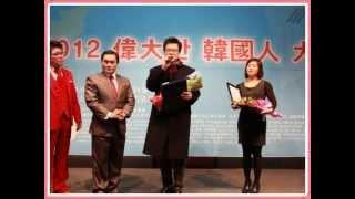 이혜준 피부미용연구실 사회복지봉사대상 2012 위대한한…