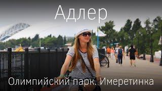 видео Веб камеры курортов Краснодара
