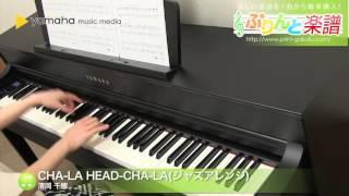 CHA-LA HEAD-CHA-LA(ジャズアレンジ) / 清岡 千穂 : ピアノ(ソロ) / 中級