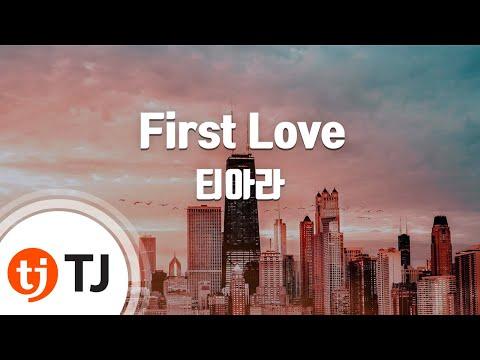 First Love_T-ara 티아라_TJ노래방 (Karaoke/lyrics/romanization/KOREAN)