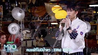 "[FULL SONG] ""คนแพ้ที่ไม่มีน้ำตา"" : ไอเฟล 