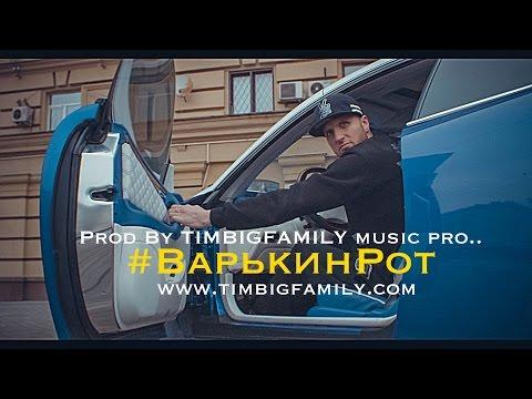 Тимур TIMBIGFAMILY ft Должанский ft Jack2Tulpana - Варькин рот