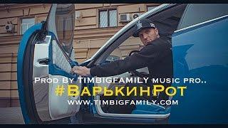 Смотреть клип Тимур Timbigfamily Ft Должанский Ft Глеб - Варькин Рот
