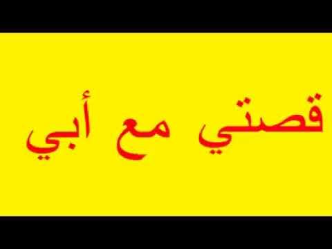 بابا رشغو فية من لور حتى جات ماما اشفتنا  2018 Layali Mario ll thumbnail