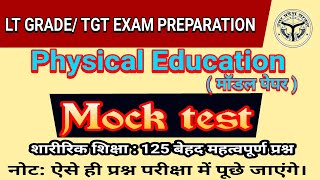 LT GRADE EXAM PHYSICAL EDUCATION MOCK TEST// UP TGT 2013 PHYSICAL EDUCATION/शारीरिक शिक्षा मॉक टेस्ट