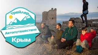 Трейлер новогоднего путешествия в Крым