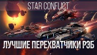 Star Conflict: Лучшие перехватчики РЭБ