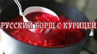 Русский борщ с курицей — Вкусные рецепты