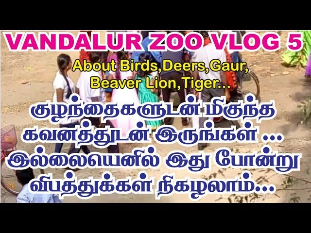 vandalur zoo vlog 5 | Arignar anna zoological park chennai