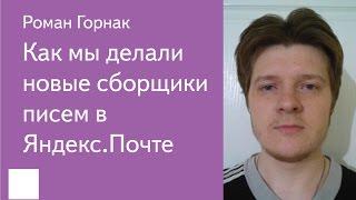 002. Как мы делали новые сборщики писем в Яндекс.Почте - Роман Горнак
