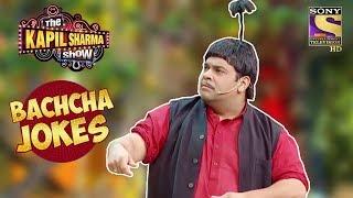 Bachcha Demands For His Lawyer | Bachcha Yadav Jokes | The Kapil Sharma Show