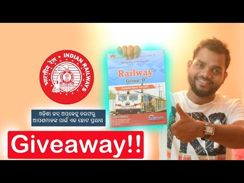 Group D CBT book | Railway Recruitment 2018 | 3 Giveaway !!