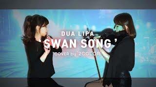 DUA LIPA - Swan Song [Alita: Battle Angel] 알리타 OST, Violin & Flute COVER / Lyrics