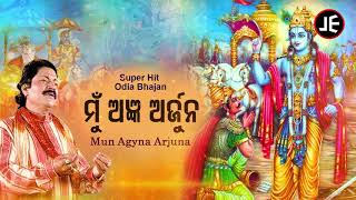 Mun Angya Arjun - Odia Bhajan ମୁଁ ଅଜ୍ଞ ଅର୍ଜୁନ   Arabinda Muduli   Sidharth Music