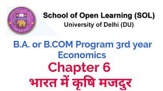 भारत में कृषि मजदुर || Chapter 1 || B.a. or B.com third year Economics || SOL DU