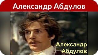 Любовница Александра Абдулова пошла на «ДОМ-2» после смерти актера