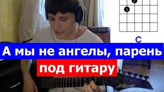 Понамарёв - А мы не ангелы (cover) Ponomarev We are not angels