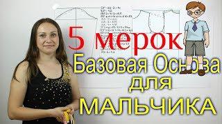 Базовая Основа Выкройки для Мальчика - до школьного и школьного возраста! система 5 мерок!
