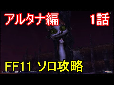 FF11 アルタナ編 1話 アルタナの神兵 OP(オープニング) ミッション「忘らるる口」「はじまりの刻」