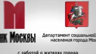 Социальная карта москвича(, 2013-08-08T09:49:12.000Z)
