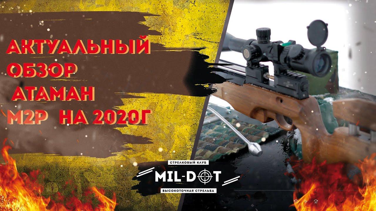 Актуальный Обзор атаман М2Р  на 2020г