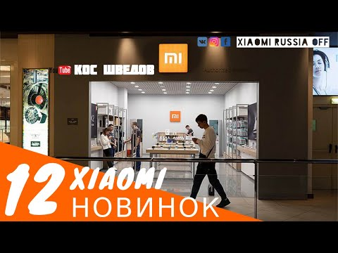 Ещё 12 новинок Xiaomi май 2020