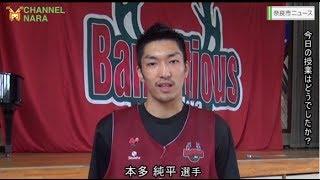 NNC 富雄中学校にプロバスケ選手がやってきた!