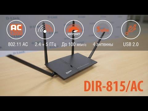 Обзор маршрутизатора DIR-815/AC