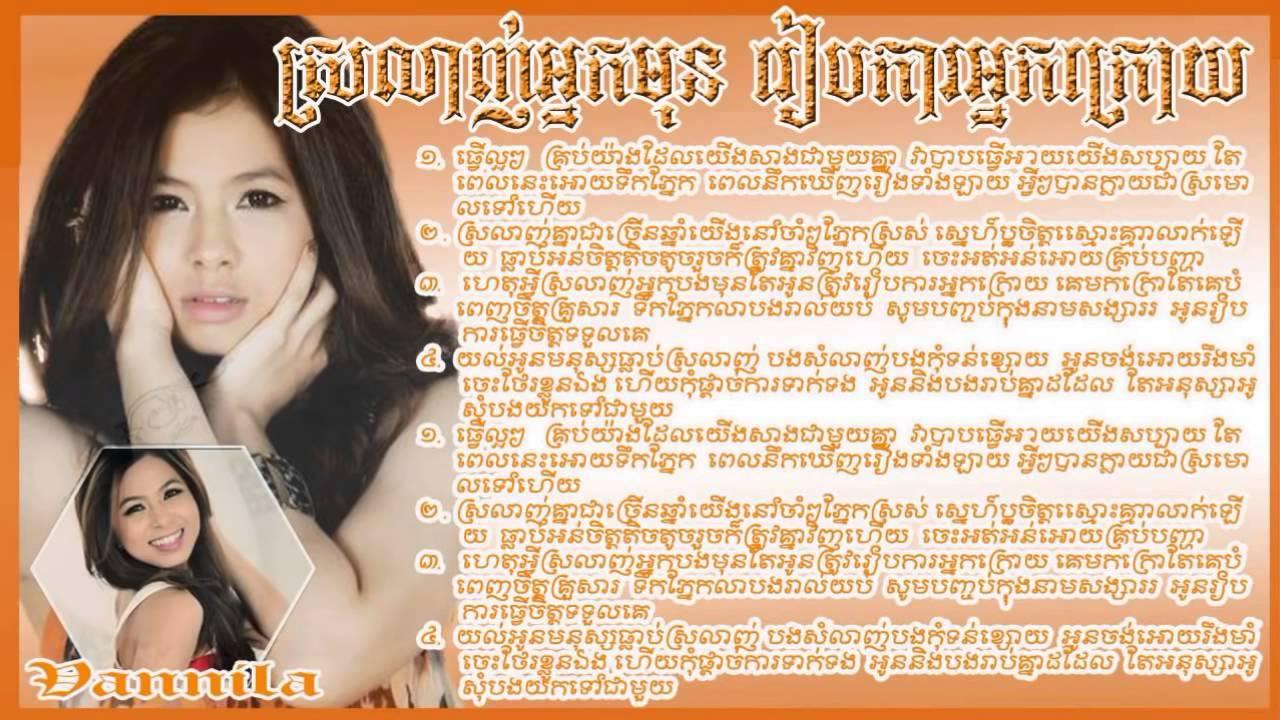vanilla-srolanh-neak-mun-reab-ka-neak-kroy-khmer-arts