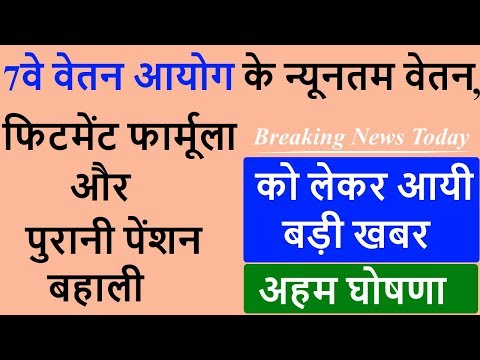 7TH PAY COMMISSION LATEST NEWS TODAY IN HINDI 2019 | NPS LATEST NEWS | नयी पेंशन योजना समाप्त करो
