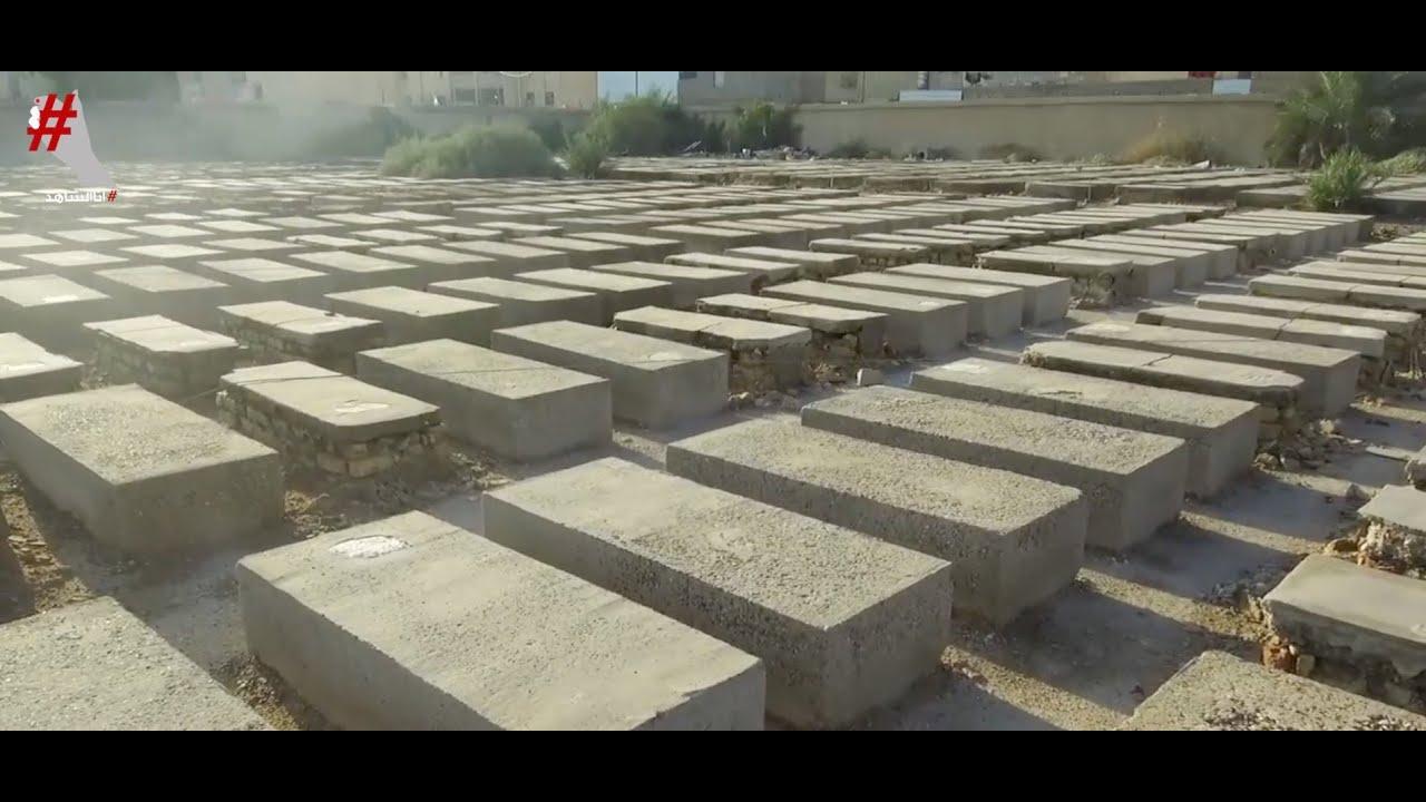 أنا الشاهد: مقبرة يهود العراق في مدينة الصدر، التي يقطنها مسلمون فقط.  - نشر قبل 13 ساعة