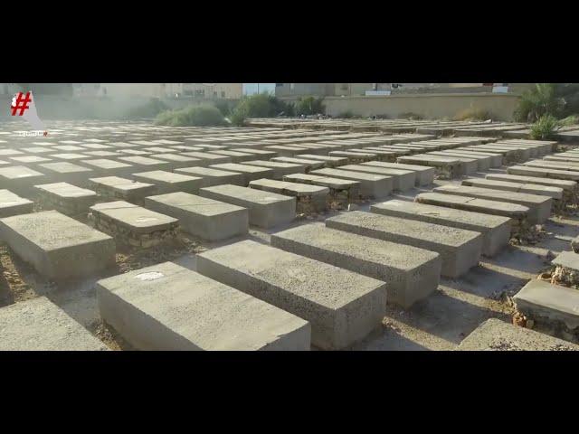 أنا الشاهد: مقبرة يهود العراق في مدينة الصدر، التي يقطنها مسلمون فقط.