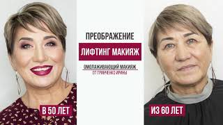 ЛИФТИНГ МАКИЯЖ ОМОЛАЖИВАЮЩИЙ МАКИЯЖ Гринченко Ирина