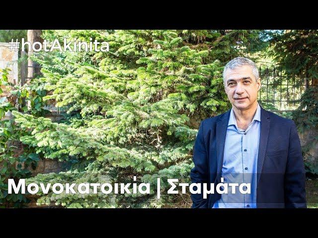 Μονοκατοικία προς Πώληση | Σταμάτα | #hotAkinita by REMAX Solutions