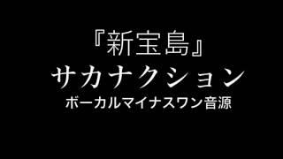 『新宝島』 サカナクション 【カラオケ音源】ボーカル用です。 この楽曲...