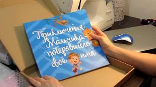 Книга для ребенка. Обзор книги от mynamebook.ru. Приключение мальчика потерявшего своё имя.