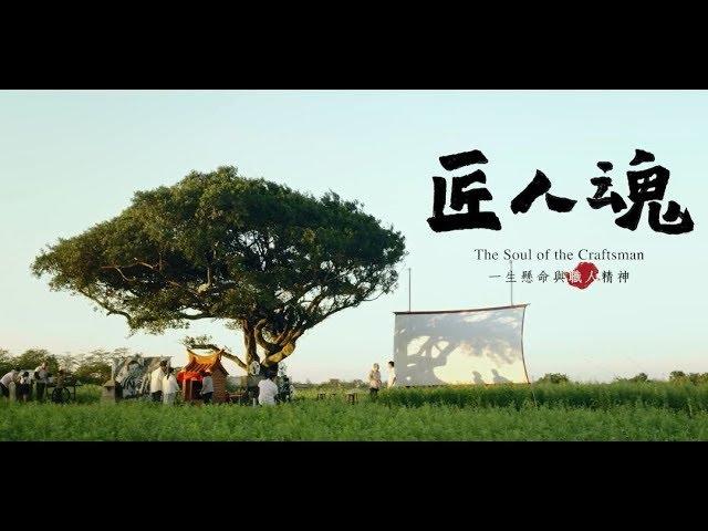 手繪傳統電影看板 謝森山與電影相依一甲子《專題採訪》文總 × 匠人魂