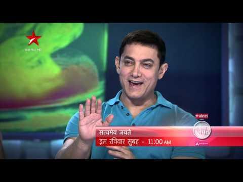 Satyamev Jayate Season 3 Episode 3 Promo - Dating in Mumbai